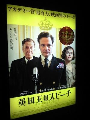 英国王のスピーチ.JPG